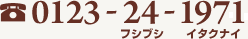 0123-24-1974 フシブシ イタクナイ