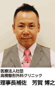 理事長補佐 芳賀 博之